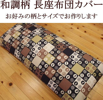 Cyouza duvet cover 90 x 210 cm-Japan 90 / 210-length long zabutontei cover hanging mattress cover hanging duvet cover long Cushion cover gorone futon Cushion cover length cushion hanging mattress cover NAP duvet cover Cushion cover domestic