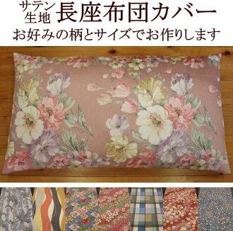 緞紋織物 cyouza 羽絨被蓋 90 x 150 釐米相關詞掛羽絨被蓋 NAP 羽絨被蓋 cyouza 布蓋座位被褥蓋 NAP 被褥蓋 cyouza 被褥蓋夏夏墊套、 長靠墊