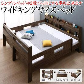 ワイドキングサイズベッドベッド本体と薄型軽量ポケットコイルマットレスの2点セット2段ベッド 二段ベッド キングベッド ワイドキングベッド 大きいベッド 木製 子供部屋 高級 抗菌 国産 ボンネルコイル シングルベット