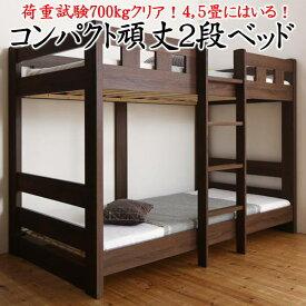 シングルサイズコンパクト頑丈2段ベッド本体のみ(マットレスは付きません)   【関連ワード シングルベッド 小さいベッド 子供 ベッド 2段ベッド 二段ベッド コンパクト ロータイプ 本体 大臣 木製 スノコ 子供部 ベッドガード】
