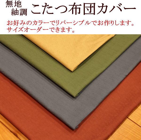 無地紬調 こたつ布団カバー正方形 170×170cmサイズオーダーを希望される場合は、選択肢よりお好みのサイズをご指定下さい。コタツカバー 無地 正方形こたつカバー こたつ掛け布団カバー こたつカバー正方形 こたつカバー無地