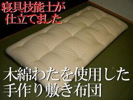お値打ちなモニター価格でご提供!ミックスわた仕立てセミダブルロング120×210cm木綿敷き布団 純綿敷き布団 手作り敷き布団 しきふとん 敷きぶとん シキフトン しき布団 綿わた敷き布団