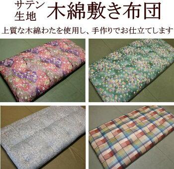 厚生労働省認定寝具製作技能士が手作りでお仕立てします。布団の完成度、寝心地ともに抜群です。昔ながらの木綿敷き布団です。ご注文を頂いてから、手作りでお仕立てします。そのためお届けまで、1週間から10日間、お日にちを頂きます。モニター価格