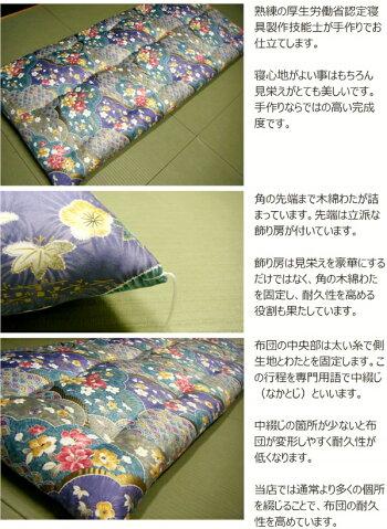 厚生労働省認定寝具製作技能士が手作りでお仕立てします。布団の完成度、寝心地ともに抜群です。昔ながらの木綿敷き布団です。ご注文を頂いてから、手作りでお仕立てします。そのためお届けまで、1週間から10日間、お日にちを頂きます。