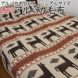 最高級 アルパカ毛布シングルサイズ西川の最高級の純毛毛布です。自信を持ってお勧めします。シングルアルパカ毛布 シングルサイズアルパカ毛布  最高級毛布  もうふ アルパカ 西川の毛布 毛布西川 シングル 毛布