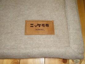 最高級 カシミヤ毛布シングルサイズニッケ毛布の最高級の純毛毛布です。自信を持ってお勧めします。シングルカシミヤ毛布 シングルサイズ カシミヤ毛布  最高級毛布  もうふ カシミア毛布 ニッケの毛布 毛布ニッケ シングル毛布