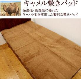 最高級 キャメル敷きパッドシングルサイズ関連ワード:シングルキャメル敷きパット シングルサイズキャメルパット きゃめる 敷き毛布 駱駝敷きパッド あたたかパッド 絨毛敷きパッド キャメルパッド マイクロファイバーではありません。
