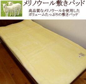 最高級 メリノウール敷きパッドシングルサイズ関連ワード:シングルキャメル敷きパット シングルサイズキャメルパット きゃめる 敷き毛布 駱駝敷きパッド あたたかパッド 絨毛敷きパッド キャメルパッド マイクロファイバーではありません。