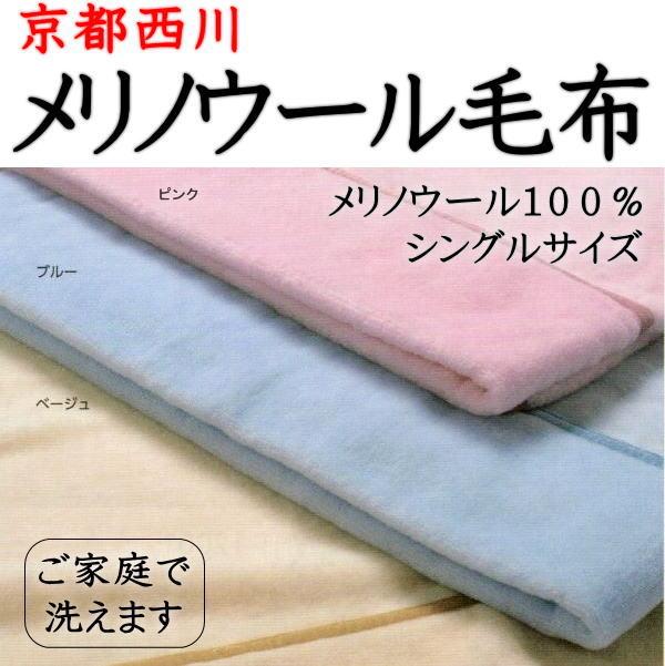 最高級 メリノウール毛布シングルサイズ西川の最高級の純毛毛布です。自信を持ってお勧めします。ウール毛布 シングル メリノウール毛布  最高級毛布  もうふ  モウフ 毛布 シングル 西川の毛布 毛布西川 うーる毛布 ひつじ
