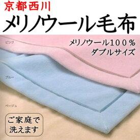 最高級 メリノウール毛布ダブルサイズ西川の最高級の純毛毛布です。自信を持ってお勧めします。ウール毛布 ダブル メリノウール毛布  最高級毛布  もうふ  モウフ 毛布 ダブル 西川の毛布 毛布西川 うーる毛布 ひつじ