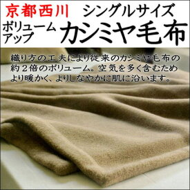 ボリュームアップ カシミヤ毛布シングルサイズ京都西川の最高級の純毛毛布です。自信を持ってお勧めします。シングルカシミヤ毛布 シングルサイズ カシミヤ毛布  最高級毛布  もうふ カシミア毛布 西川の毛布 毛布西川 シングル毛布