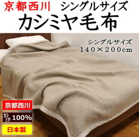 最高級 カシミヤ毛布シングルサイズ140×200cm京都西川の最高級の純毛毛布です。シングルカシミヤ毛布 カシミア毛布 最高級毛布  もうふ ウール毛布 西川の毛布 毛布西川 シングルサイズ毛布 獣毛毛布 ブランケット