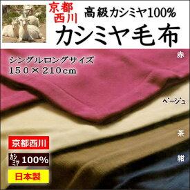 最高級 カシミヤ毛布シングルロングサイズ150×210cm京都西川の最高級の純毛毛布です。シングルカシミヤ毛布 カシミヤロング毛布 最高級毛布  もうふ カシミア毛布 西川の毛布 毛布西川 シングルロング毛布 ゆったり 長い