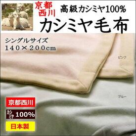 最高級 カシミヤ毛布シングルサイズ140×200cm京都西川の最高級の純毛毛布です。シングルカシミヤ毛布 純毛毛布 最高級毛布  もうふ カシミア毛布 西川の毛布 毛布西川 シングル毛布 ボア毛布  獣毛毛布 あったか毛布