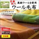 最高級 ウール毛布シングルサイズ140×200cm京都西川の最高級の純毛毛布です。シング...