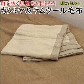 西川 カシミヤ&ラムウール毛布シングル150×210cm西川の最高級の純毛毛布です。シングルカシミヤ毛布 純毛毛布 最高級毛布  もうふ カシミア毛布 西川の毛布 毛布西川 シングル毛布 ボア毛布  獣毛毛布 あったか毛布