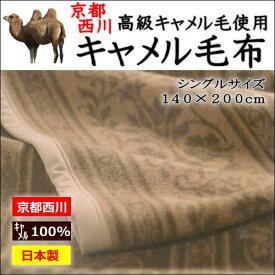 最高級 キャメル毛布シングルサイズ西川の最高級の純毛毛布です。自信を持ってお勧めします。シングルキャメル毛布 シングルサイズキャメル毛布  最高級毛布  もうふ キャメル 西川の毛布 毛布西川 シングル 毛布 らくだ キャメル