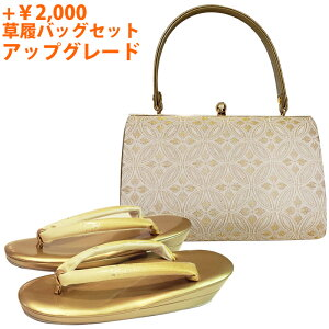 プラス2000円で草履バッグセットアップグレード