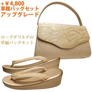 プラス4800円で草履バッグセットアップグレード