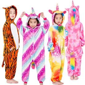 キッズ もこもこ ジップアップ ユニコーン 着ぐるみ パジャマ つなぎ 冬用 暖かいルームウェア 子供用 虎 仮装 コスプレ 変装