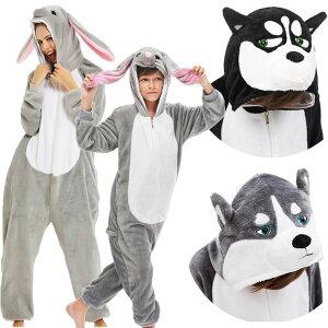 キッズ ジップアップ ハスキー 着ぐるみ パジャマ 暖かい もこもこ 親子 お揃い 120 130 140 ジュニア 犬 ウサギ つなぎ ルームウェア ナイトウェア
