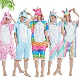 2020夏新作 メンズ レディース ユニコーン つなぎ 着ぐるみ パジャマ 半袖 キッズ ジュニア unicorn sleep jumpsuit onesie pajama 仮装 コスプレ 変装