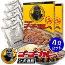 ゴーゴーカレー レトルト 2箱4食入 セット メール便 カレー レトルトカレー 食品 送料無料