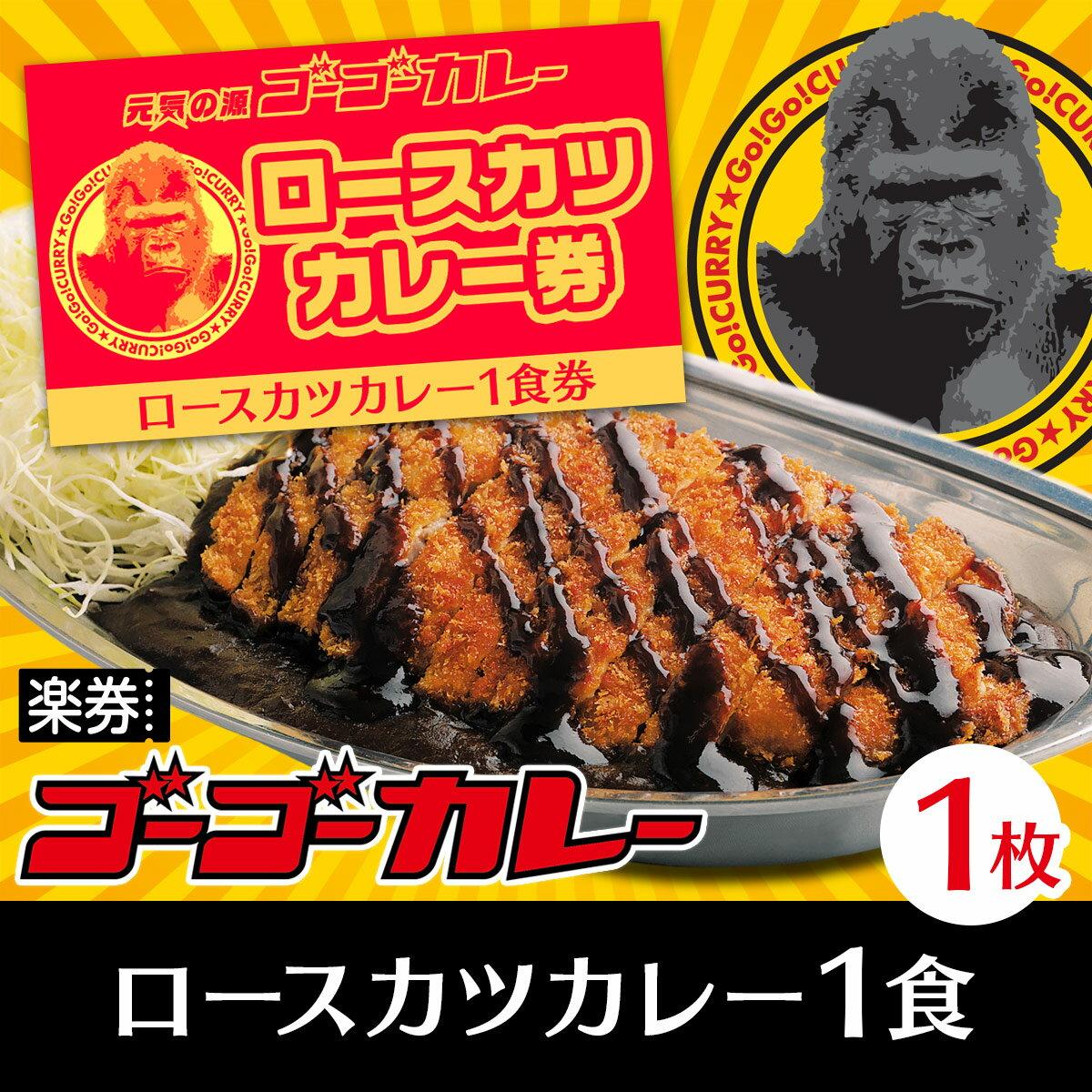 【楽券】 ゴーゴーカレー ロースカツカレー 1食券 1枚