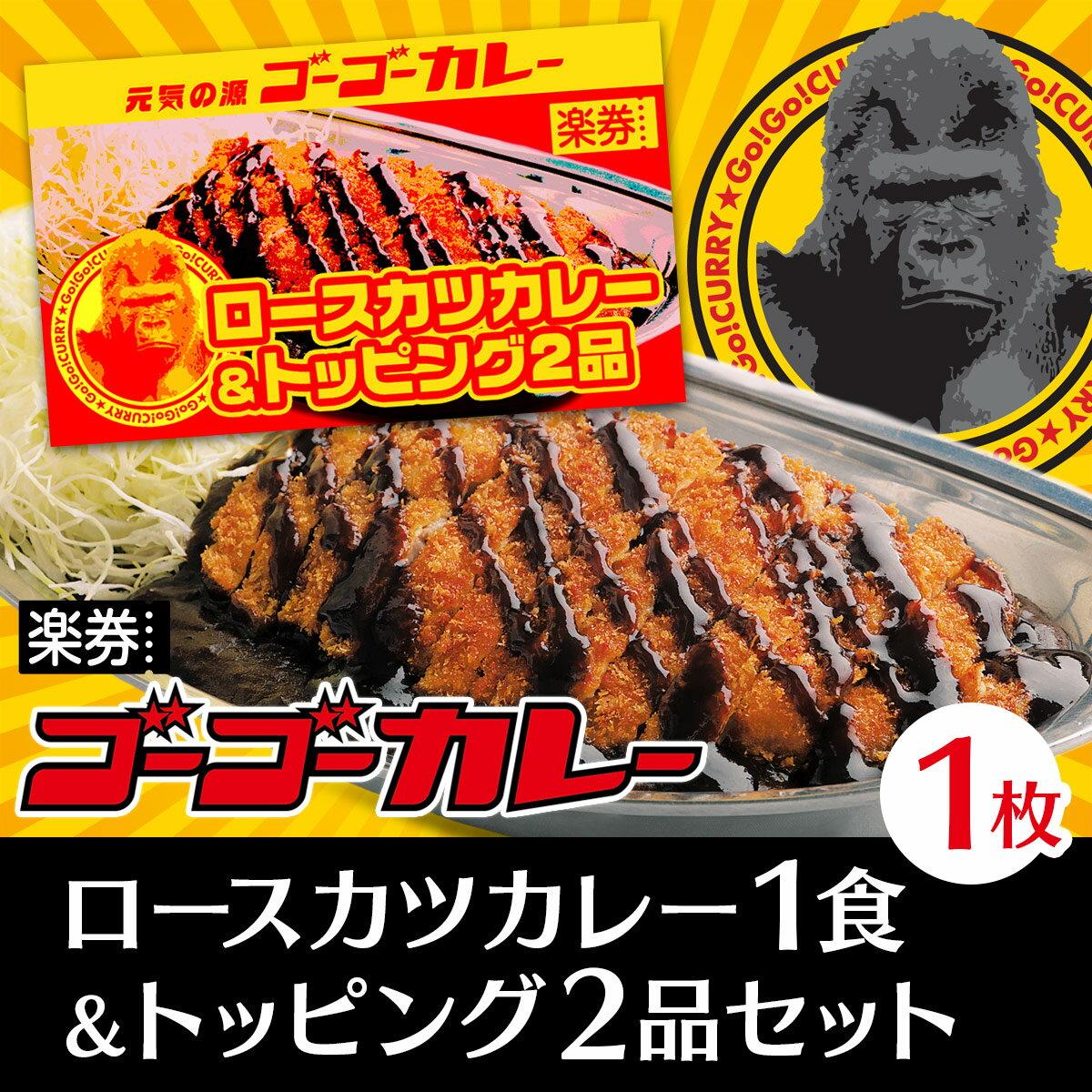 【楽券】ゴーゴーカレー ロースカツカレー(エコノミーサイズ)1食 + トッピング2品セット券 1枚 1000円ぽっきり