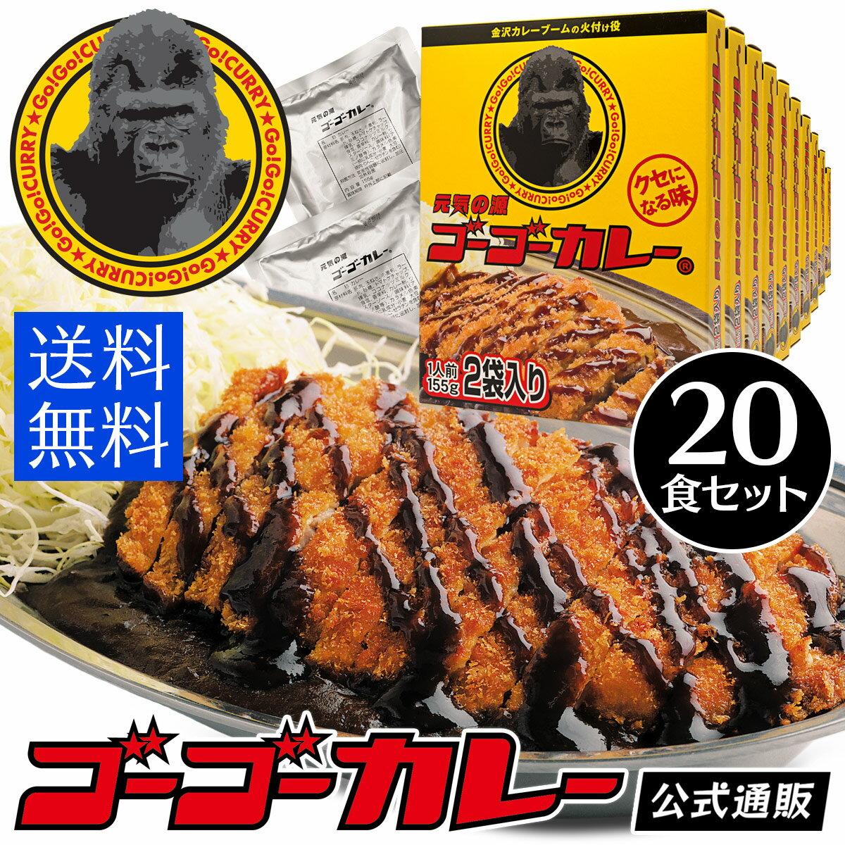 ゴーゴーカレー レトルトカレー 10箱20食セット レトルト カレー 詰め合わせ 送料無料