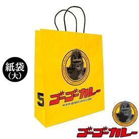 【6/22 20:00〜6/28 11:59 10%OFFクーポン対象!】 ゴーゴーカレー オリジナル紙袋(大) 手提げ ギフトバッグ