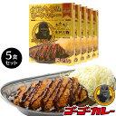 ゴーゴーカレー 金澤プレミアム ビーフカレー 5食 セット ご当地 レトルトカレー 詰め合わせ 高級 カレー 食品