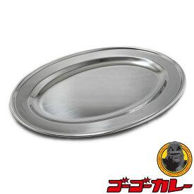 ゴーゴーカレー カレー皿 ステンレス製 メジャー皿 洋食器 楕円 お皿 大盛 おしゃれ ご当地