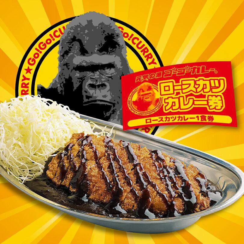 楽券 ゴーゴーカレー ロースカツカレー 1食券 780円 1枚