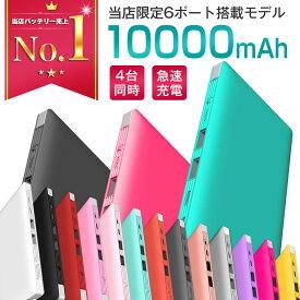 モバイルバッテリー 10000mAh 内蔵 ケーブル 4台同時充電可能 W-07