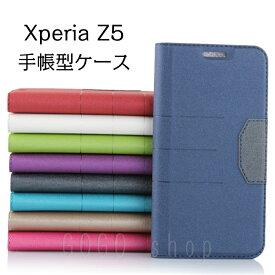 Xperia Z5 専用ケース 手帳型 501SO/SO-01H/SOV32 XperiaZ5 手帳型ケース カードポケット 耐衝撃 カード収納付き スタンド機能 エクスペリアZ5 レザー調 おしゃれ スマホカバー ギフト プレゼント あす楽対応 送料無料