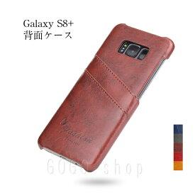 Galaxy S8+ ケース レザー調背面保護カバー SC-03J/SCV35 GalaxyS8+ ギャラクシーS8プラス 耐衝撃背面カバー シンプル カッコイイ 背面ケース カード収納 ビジネスに最適 定番 プレゼントにも スマホカバー ギフト あす楽対応 送料無料