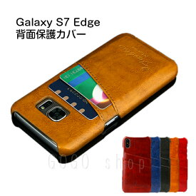 Galaxy S7 edge 専用ケース GALAXYS7edge SC-02H/SCV33 専用ケース 耐衝撃 シンプル カッコイイ ギャラクシーS7エージ 背面保護カバー ギフト プレゼント あす楽対応 送料無料