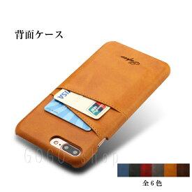 iPhone 8 Plus 専用ケース iPhone8Plus 背面保護カバー シンプル カッコイイ 背面ケース カード収納 ビジネス 定番 スマホカバー 耐衝撃 ギフト プレゼント あす楽対応 送料無料