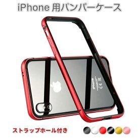 iPhone 8 Plus バンパーケース iPhone8Plus 専用ケース 高品質バンパー ストラップホール付き ワイヤレス充電対応 iPhone7Plus 軽量 薄型フレーム 金属製バンパー ススマホカバーギフト プレゼント あす楽対応 送料無料