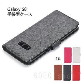 Galaxy S8 手帳型ケース ギャラクシーS8 ケース SC-02J/SCV36 GalaxyS8スタンド機能 二つ折り カードポケット 耐衝撃 カード入れ ポケット付 シンプル 無地 横開き スマホケース スマホカバー ギフト プレゼント あす楽対応 送料無料