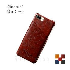 iPhone8 専用ケース 背面保護カバー iPhone8 iPhone7ケース 耐衝撃 カード入れ レザー カード収納 定期カード入れ シンプルなスマホカバー あす楽対応 ギフト プレゼント 送料無料