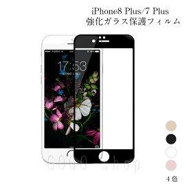 iPhone8 Plus 専用ガラスフィルム iPhone8Plus iPhone7Plus 保護フィルム 耐衝撃 ラウンドエッジ加工 衝撃吸収 飛散防止 液晶保護シート アイフォン8プラス強化ガラス保護フィルム 3Dフィルム 防水 キズ防止ギフト プレゼント あす楽対応 送料無料