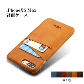 iPhone XS Max 専用ケース 背面保護カバー iPhoneXSMax シンプル カッコイイ 背面ケース カード収納 ビジネス 定番 スマホカバー 耐衝撃 ギフト プレゼント あす楽対応 送料無料