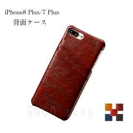 iPhone 8 Plus 専用ケース 背面保護カバー iPhone8Plusケース 耐衝撃 カード入れ カードポケットレザー カード収納 定期カード入れ シンプルなスマホカバー あす楽対応 ギフト プレゼント 送料無料