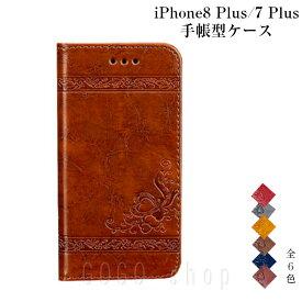iPhone 8 Plus 専用ケース 手帳型 iPhone8 Plusスタンド機能 カードポケット 耐衝撃 iPhone8Plus 手帳型ケース アンティーク フローラル レザー調 ソフトケース アイフォン8プラス スマホケース スマホカバー ギフト プレゼント あす楽対応 送料無料