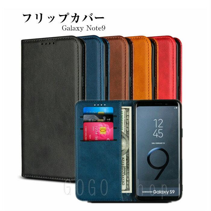 Galaxy Note9 ケース フリップカバー GalaxyNote9 SC-01L/SCV40 耐衝撃 手帳型 フリップケース ベルトなし マグネットあり カードポケット サイドポケット スタンド機能 父の日 ギフト プレゼント あす楽対応 送料無料