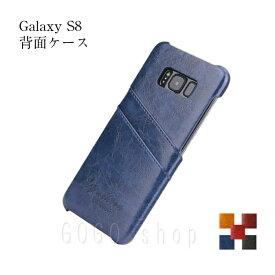 Galaxy S8 専用ケース 背面保護カバー GalaxyS8 SC-02J/SCV36 専用ケース 耐衝撃 レザー カード収納 定期カード入れ カードポケット シンプルなスマホカバー あす楽対応 父の日 ギフト プレゼント 送料無料