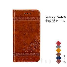 Galaxy Note8 専用ケース 手帳型 SC-01K/SCV37 スタンド機能 カードポケット 耐衝撃 GalaxyNote8 手帳型ケース アンティーク フローラル レザー調 ソフトケース スマホケース ギャラクシーノート8スマホカバー ギフト プレゼント あす楽対応 送料無料
