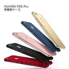 HUAWEI P20 Pro 専用ケース 背面保護カバー HUAWEIP20Pro 専用ケース 耐衝撃 シンプル 薄型 軽量 マットな手触り カジュアル 3D模様 個性的なデザイン ファーウェイP20プロー スマホカバー ギフト プレゼント あす楽対応 送料無料